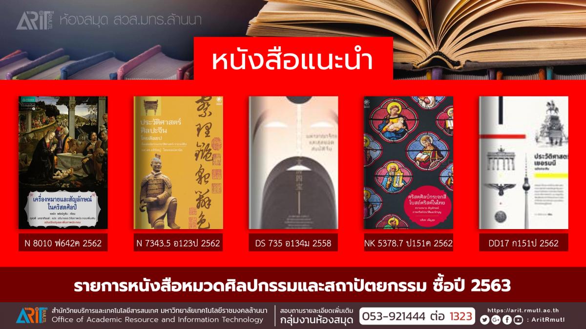 งานหอสมุด สวส.มทร.ล้านนา : ประชาสัมพันธ์หนังสือใหม่ คณะศิลปกรรมและสถาปัตยกรรมศาสตร์