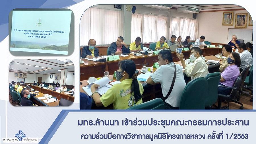 มทร.ล้านนา เข้าร่วมประชุมคณะกรรมการประสานความร่วมมือทางวิชาการมูลนิธิโครงการหลวง ครั้งที่ 1/2563