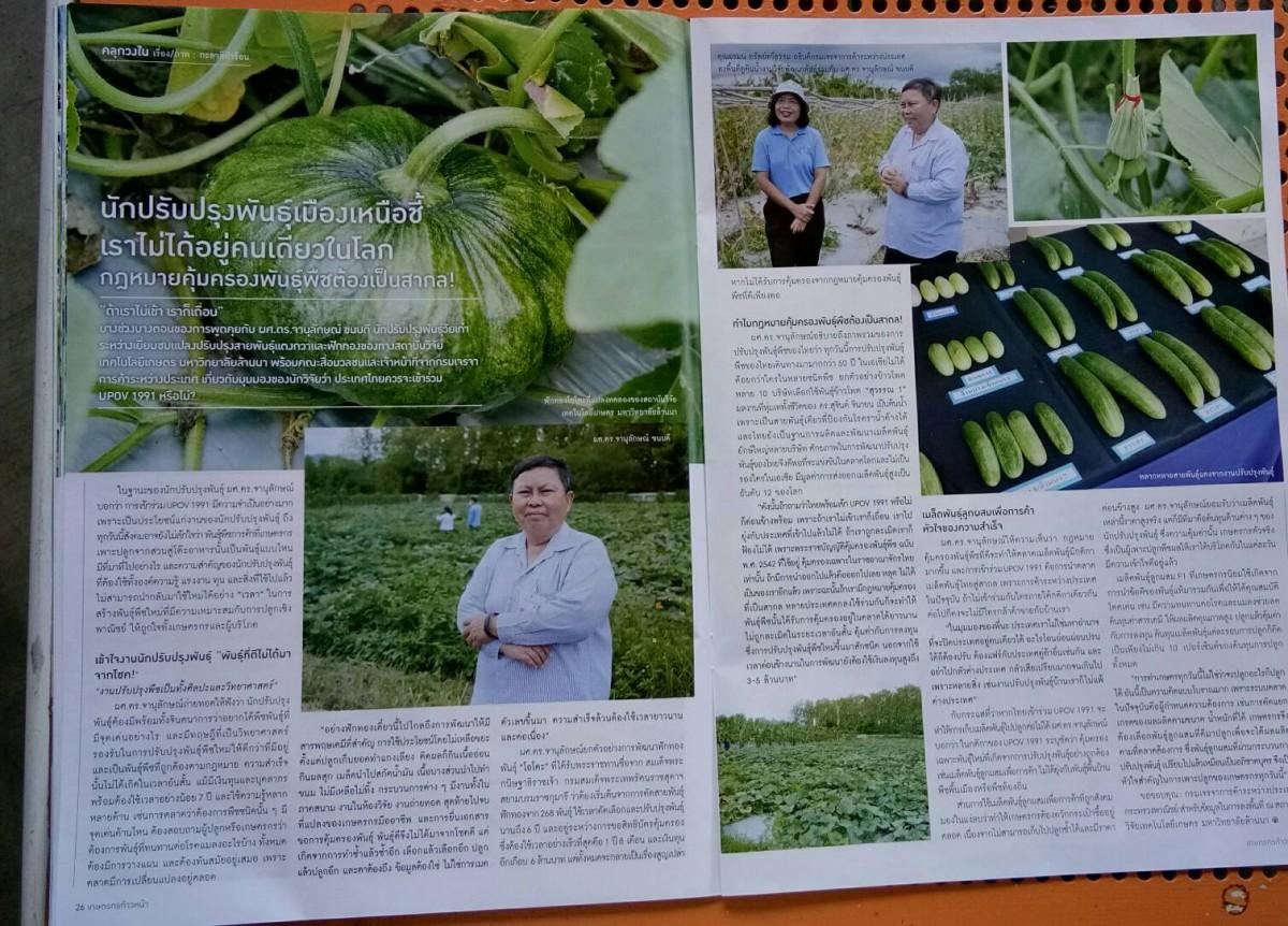นักวิจัย สถาบันวิจัยเทคโนโลยีเกษตร ได้รับการตีพิมพ์ลงในนิตยสารเกษตรกรก้าวหน้า ปีที่ 9 ฉบับที่ 120 กันยายน 2563