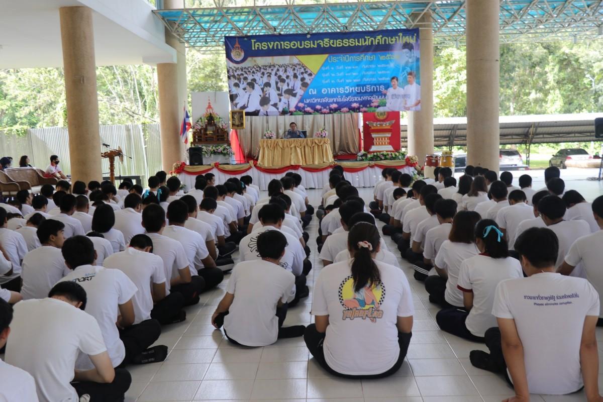 มทร.ล้านนา เชียงราย จัดโครงการอบรมจริยธรรมนักศึกษาใหม่ ประจำปีการศึกษา 2563 (รุ่นที่ 3)