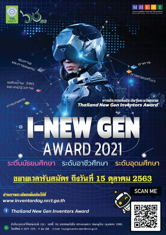 """เชิญเสนอผลงานสิ่งประดิษฐ์และนวัตกรรมเข้าร่วมจัดแสดงนิทรรศการในงาน วันนักประดิษฐ์ """"Thailand New Gen Inventors Award2021 """" (I-New Gen Award2021)"""