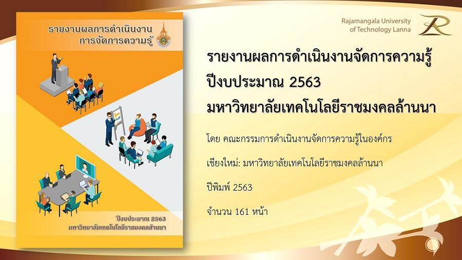 รายงานผลการดำเนินงานจัดการความรู้ ปีงบประมาณ 2563