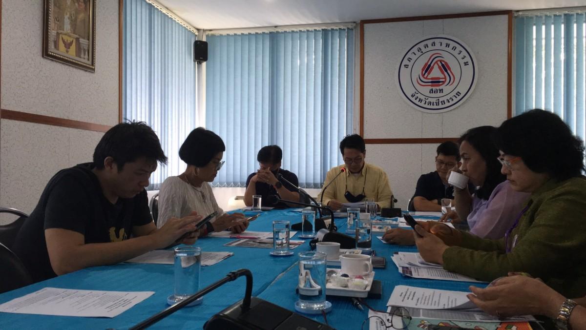 มทร.ล้านนา เชียงราย เข้าร่วมการประชุมคณะกรรมการสภาอุตสาหกรรม จังหวัดเชียงราย ประจำเดือนตุลาคม 2563