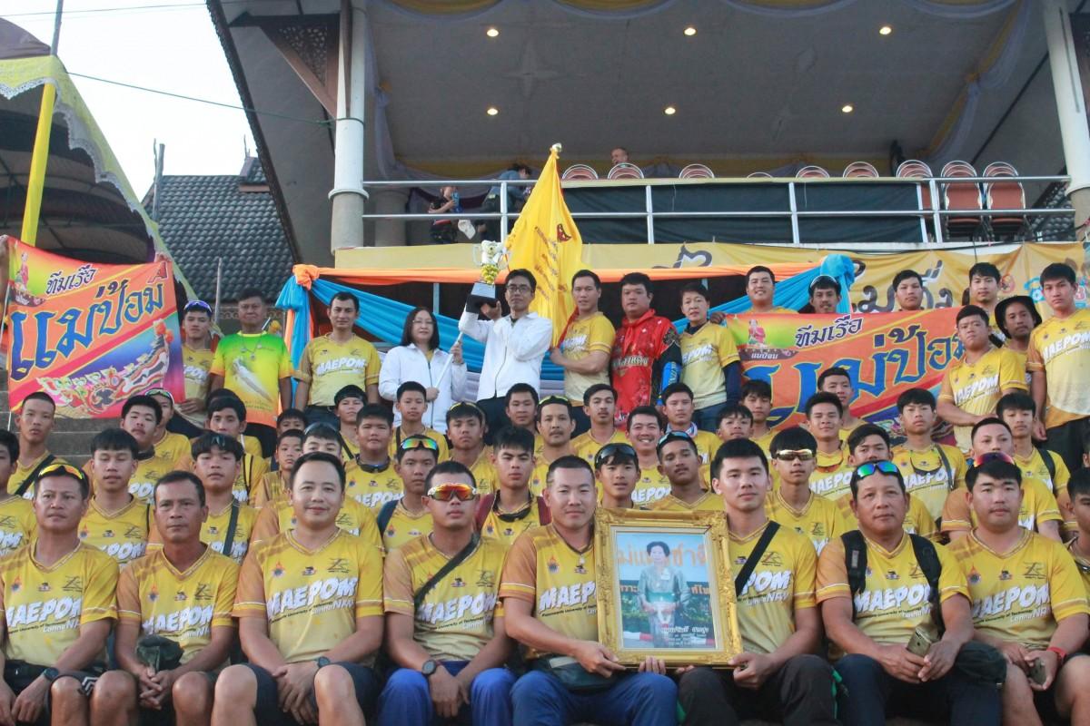 ทีมเรือแม่ป้อมราชมงคล รับถ้วยรางวัลชนะเลิศ ประเภทเรือใหญ่ 55 ฝีพาย งานแข่งเรือประเพณีจังหวัดน่าน ชิงถ้วยพระราชทาน ประจำปี 2563