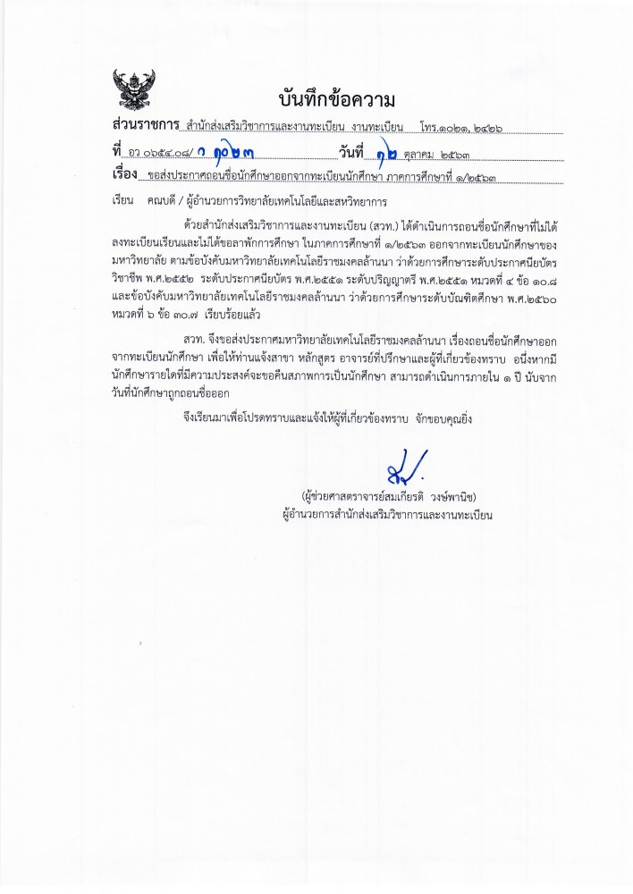 ประกาศถอนรายชื่อนักศึกษา มทร.ล้านนา(ส่วนกลาง) ประจำปีการศึกษา 1/2563