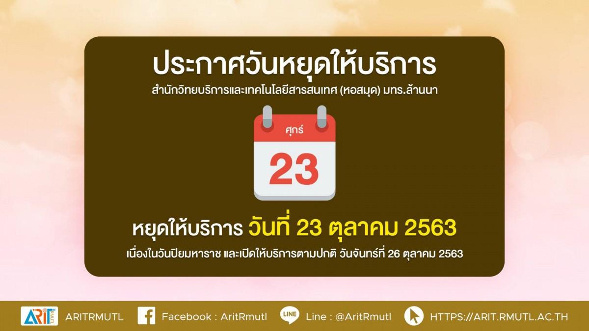 ประกาศ สวส.มทร.ล้านนา (หอสมุด) : วันหยุดให้บริการ 23 ต.ค. 63