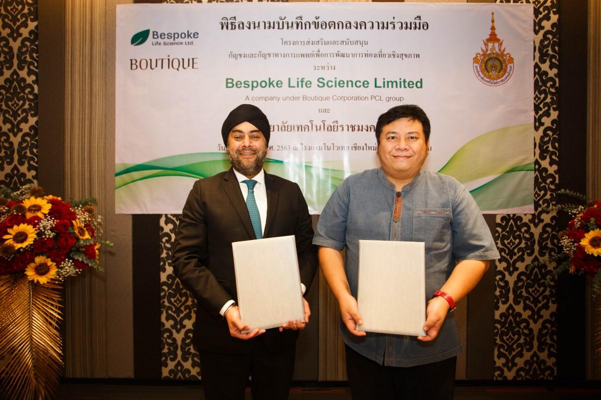 มทร.ล้านนา ลงนาม MOU ร่วมกับ บริษัท บีสโปค ไลฟ์ ไซเอนซ์ จำกัด วิจัยและพัฒนาธุรกิจกัญชงและกัญชาแผนไทยเพื่อสุขภาพ