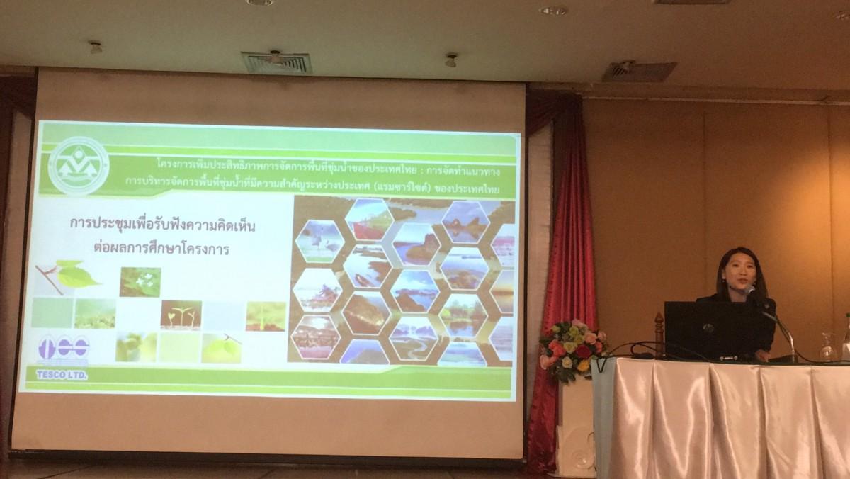 ผู้ช่วยอธิการบดี มทร.ล้านนา เชียงราย เข้าร่วมการประชุมการศึกษาโครงการเพิ่มประสิทธิภาพการจัดการพื้นที่ชุ่มน้ำของประเทศไทย