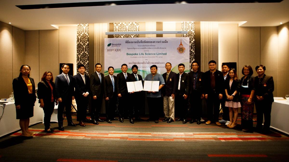 """บูทิค คอร์ปอเรชั่น"""" ลุยธุรกิจเพื่อสุขภาพ เซ็น MOU ร่วมกับ มทร.ล้านนา วิจัยและพัฒนาธุรกิจกัญชงและกัญชาแผนไทยเพื่อสุขภาพ"""