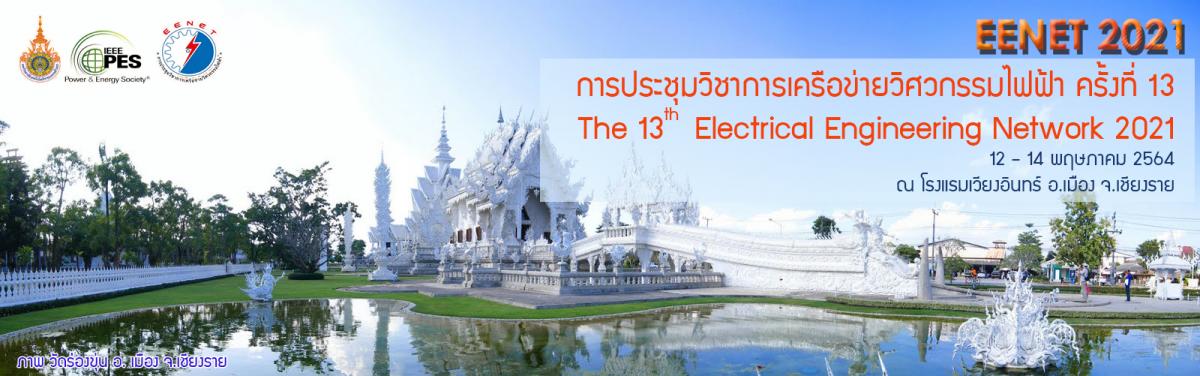 การประชุมวิชาการเครือข่ายวิศวกรรมไฟฟ้า ครั้งที่ 13