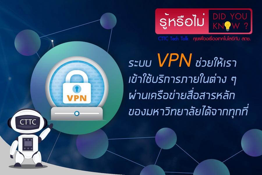 รู้หรือไม่? Did you know?: ระบบ VPN ช่วยให้เราเข้าใช้บริการภายในต่างๆ ผ่านเครือข่ายสื่อสารหลักของมหาวิทยาลัย ได้จากทุกที่