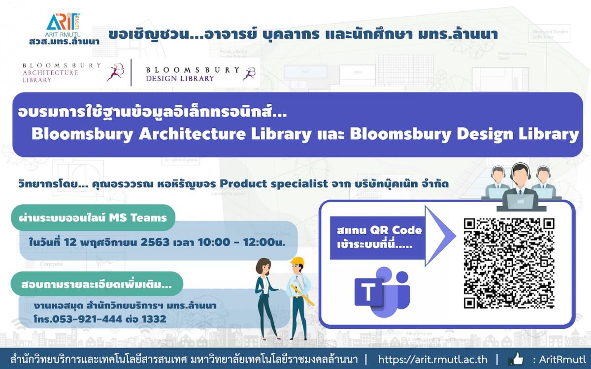 ขอเชิญชวน อาจารย์ บุคลากร และนักศึกษา มทร.ล้านนา อบรมการใช้ฐานข้อมูลอิเล็กทรอนิกส์  Bloomsbury Architecture Library และ Bloomsbury Design Library