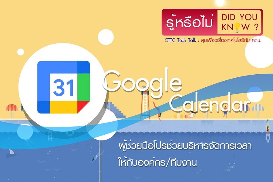 รู้หรือไม่ Did you know?: Google Calendar สามารถช่วยบริหารจัดการเวลาให้กับองค์กรหรือทีมงานได้ง่ายๆ เพียงแค่ต่ออินเตอร์เน็ต