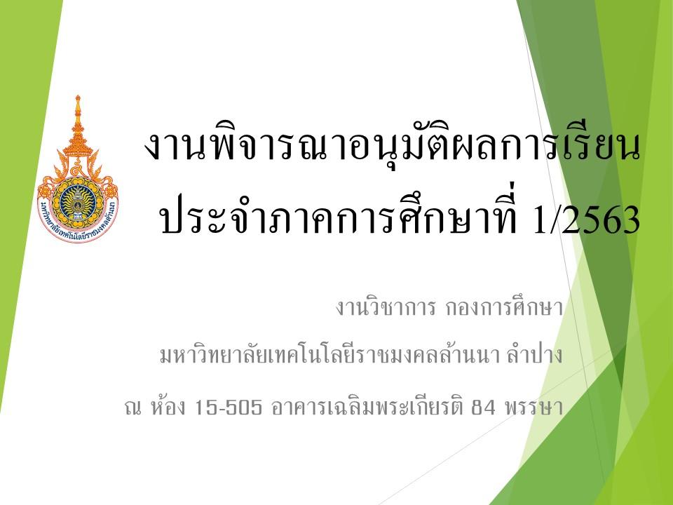 งานประชุมอนุมัติผลการเรียน ประจำภาคเรียนที่ 1/2563