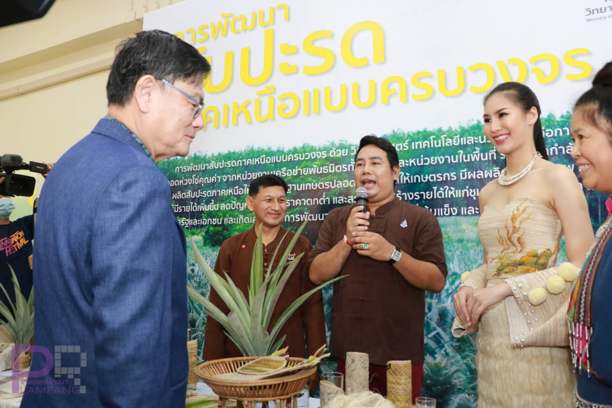 มทร.ล้านนา ลำปาง ร่วมต้อนรับรัฐมนตรีการอุดมศึกษา วิทยาศาสตร์ วิจัยและนวัตกรรม (อว.) ในการตรวจเยี่ยมจังหวัดลำปาง เพื่อขับเคลื่อนไทยไปด้วยกัน และร่วมออกบูธนิทรรศการนำเสนอเสนองานวิจัยเด่นเพื่อยกระดับคุณภาพชุมชนฯ
