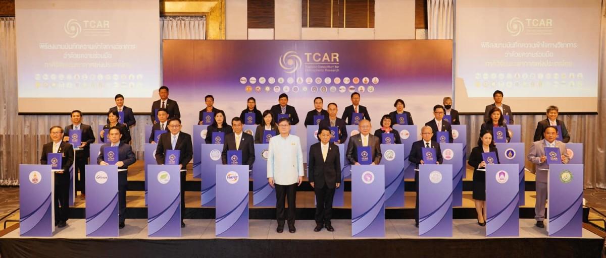 มทร.ล้านนา ร่วมพิธีลงนามบันทึกความเข้าใจทางวิชาการว่าด้วยความร่วมมือภาคีวิจัยวิทยาศาสตร์บรรยากาศแห่งประเทศไทย (Thailand Consortium for Atmospheric Research : TCAR)