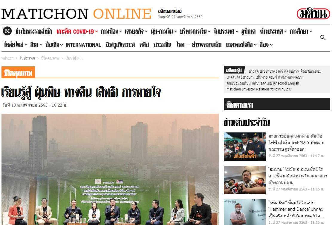 มทร.ล้านนา ลงนามความร่วมมือภาคีวิจัยบรรยากาศแห่งประเทศไทย