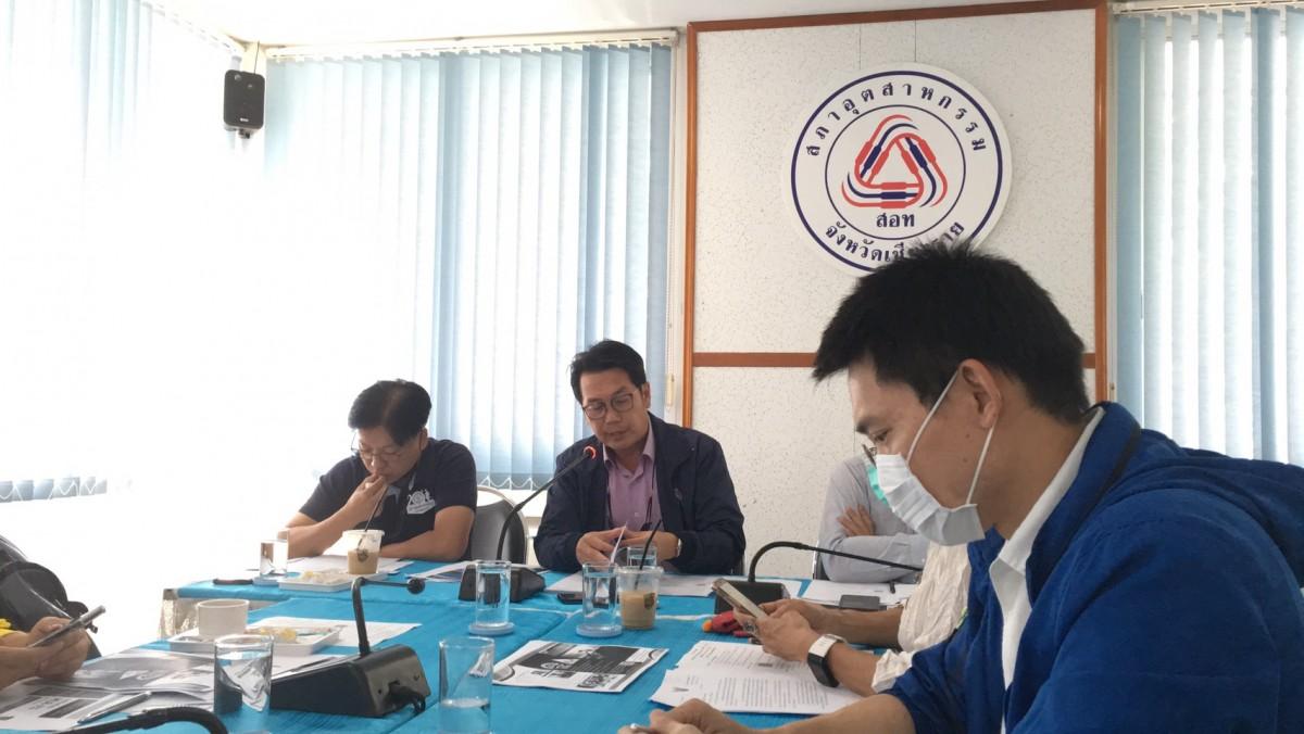ผู้ช่วยอธิการบดี มทร.ล้านนา เข้าร่วมการประชุมคณะกรรมการสภาอุตสาหกรรมจังหวัดเชียงราย ประจำเดือนธันวาคม 2563