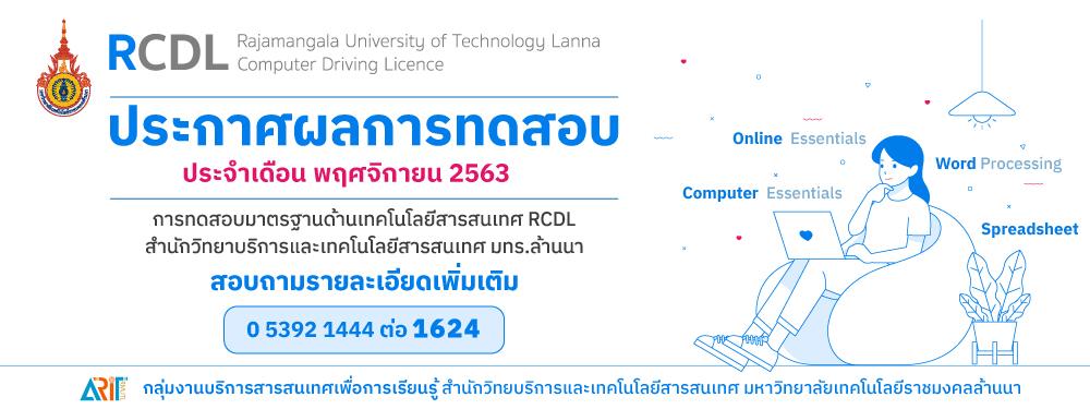 ประกาศผลการทดสอบมาตรฐานด้านเทคโนโลยีสารสนเทศ (RCDL) เดือนพฤศจิกายน 2563