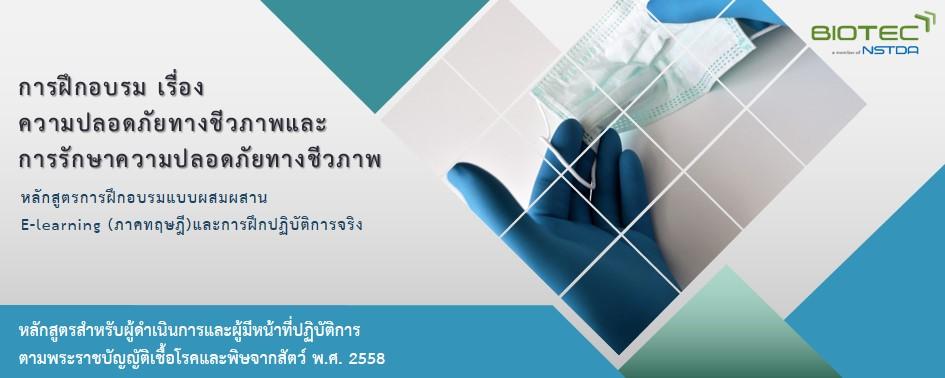 การฝึกอบรม เรื่อง ความปลอดภัยทางชีวภาพ (Biosafety) และการรักษาความปลอดภัยทางชีวภาพ (Biosecurity) รอบเดือนกุมภาพันธ์ 2564