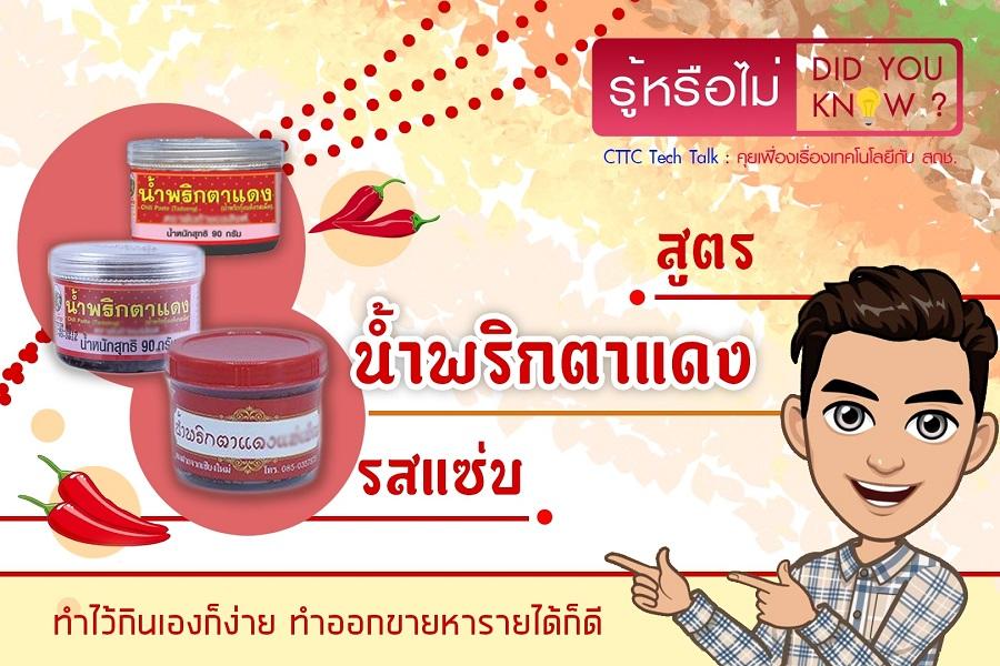 รู้หรือไม่? Did you know? : การทำน้ำพริกตาแดงให้ดีต้องส่วนผสมมีอะไรบ้าง