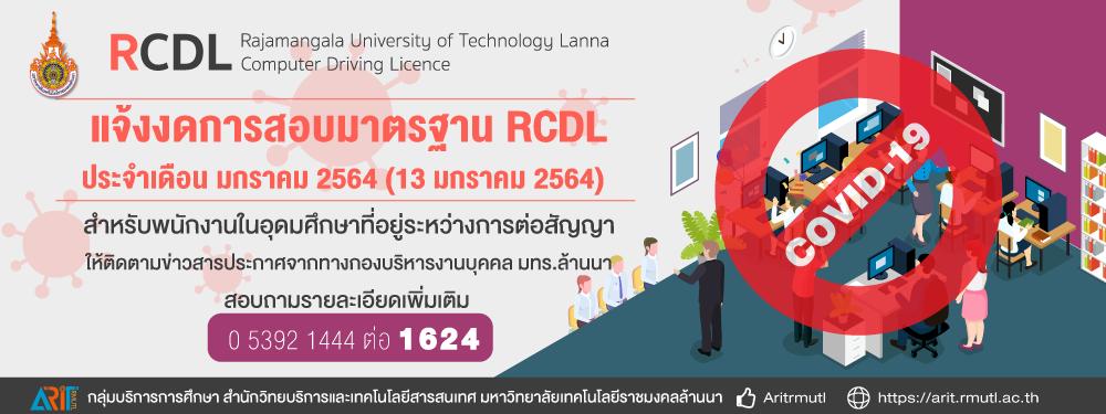 แจ้งงดการทดสอบมาตรฐานด้านเทคโนโลยีสารสนเทศ (RCDL) ประจำเดือน มกราคม 2564 (13 มกราคม 2564)