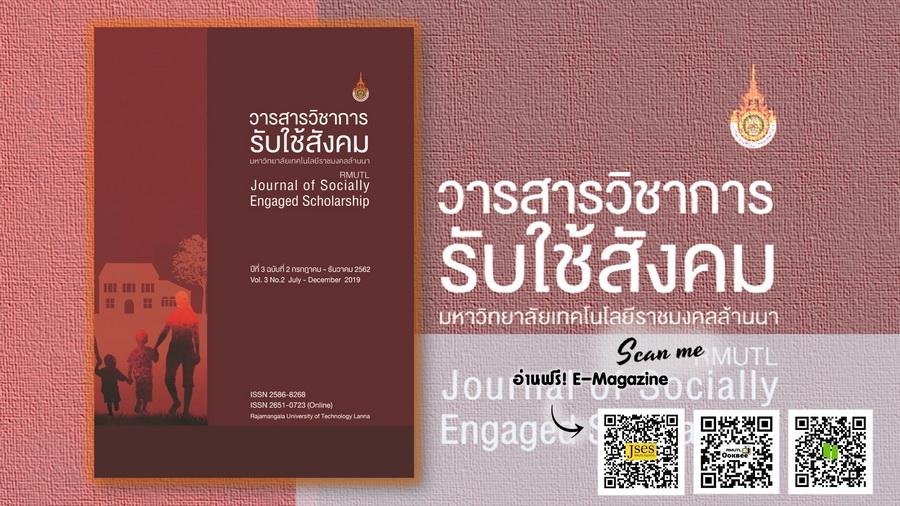 วารสารวิชาการรับใช้สังคม มทร.ล้านนา ปีที่ 3 ฉบับที่ 2 (กรกฎาคม - ธันวาคม 2562)