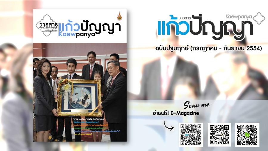 วารสารแก้วปัญญา ฉบับปฐมฤกษ์ (กรกฎาคม - กันยายน 2554)