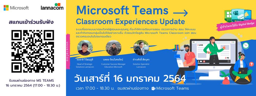 กิจกรรมการอบรมออนไลน์ Microsoft Teams Classroom Experiences Update