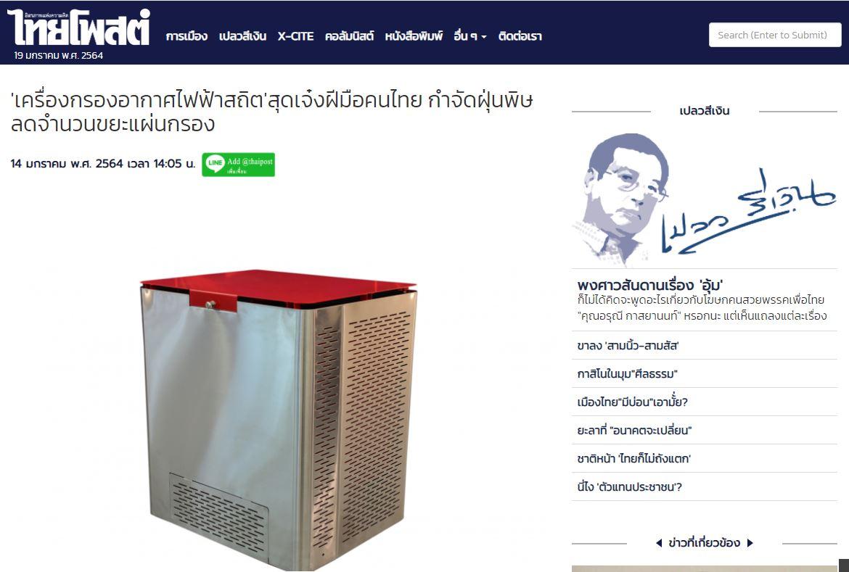 เครื่องกรองอากาศไฟฟ้าสถิต'สุดเจ๋งฝีมือคนไทย กำจัดฝุ่นพิษ ลดจำนวนขยะแผ่นกรอง