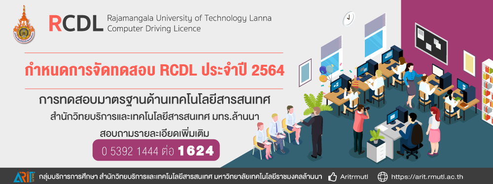 จัดสอบมาตรฐานด้านเทคโนโลยีสารสนเทศ (RCDL) เดือนพฤษภาคม รอบ 1 ประจำปี 2564