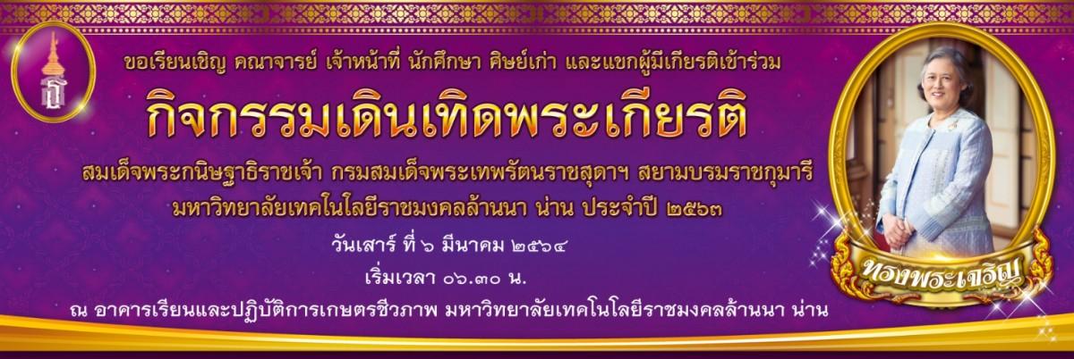 กิจกรรมเดินเทิดพระเกียรติสมเด็จพระกนิษฐาธิราชเจ้า กรมสมเด็จพระเทพรัตนราชสุดาฯ สยามบรมราชกุมารี ในวันเสาร์ ที่ 6 มีนาคม 2564