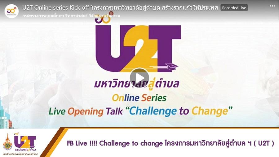 FB Live !!!! Challenge to change โครงการมหาวิทยาลัยสู่ตำบล ฯ ( U2T )