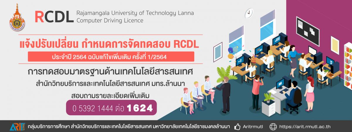 แจ้งปรับเปลี่ยน..กำหนดการการจัดสอบมาตรฐานด้านเทคโนโลยีสารสนเทศ(RCDL) ครั้งที่ 1 ประจำปี 2564
