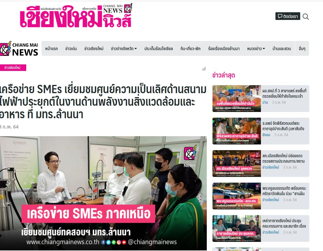 News Clipping_เครือข่าย SMEs เยี่ยมชมศูนย์ความเป็นเลิศด้านสนามไฟฟ้าประยุกต์ในงานด้านพลังงานสิ่งแวดล้อมและอาหาร ที่ มทร.ล้านนา - Chiang Mai News