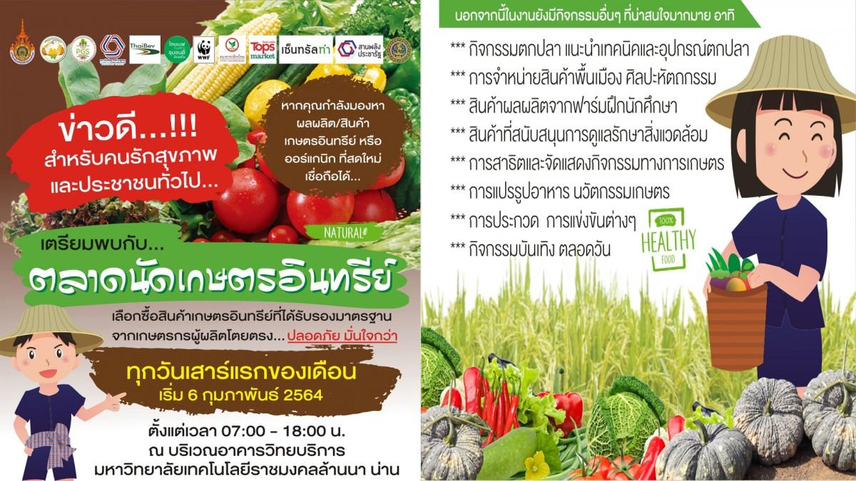 ตลาดนัดเกษตรอินทรีย์ ครั้งที่ 1
