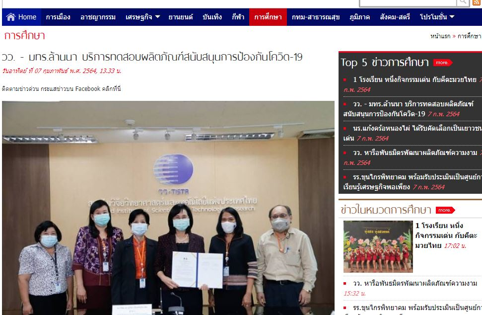 News Clipping_วว. - มทร.ล้านนา บริการทดสอบผลิตภัณฑ์สนับสนุนการป้องกันโควิด-19