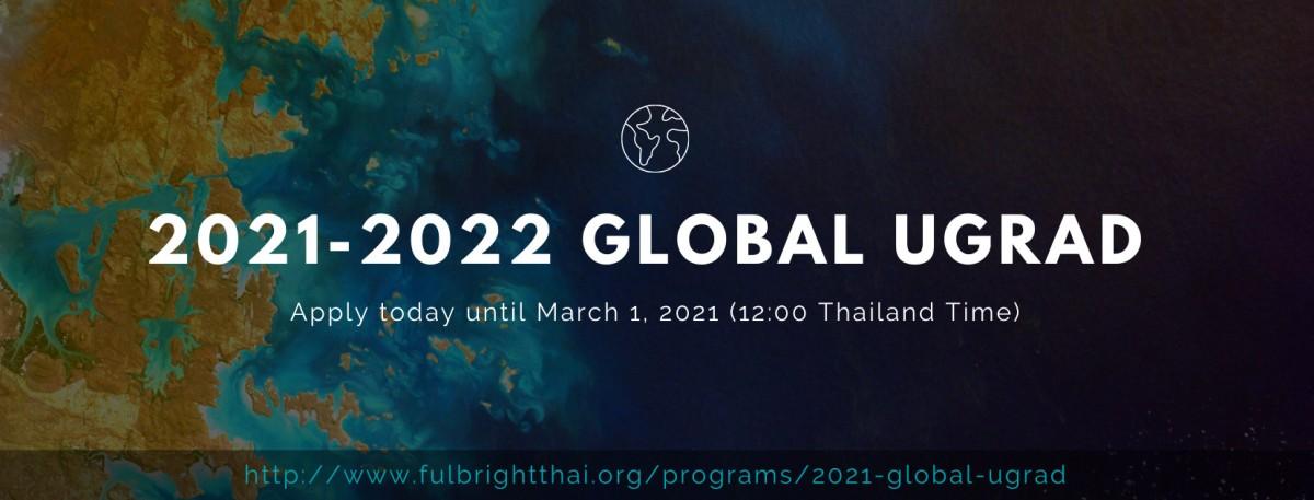 รับสมัครแข่งขันทุนนักศึกษาแลกเปลี่ยนสำหรับมหาวิทยาลัยในภูมิภาค สำหรับปีการศึกษา 2564 (Global Undergraduate Exchange Program 2021-2022)