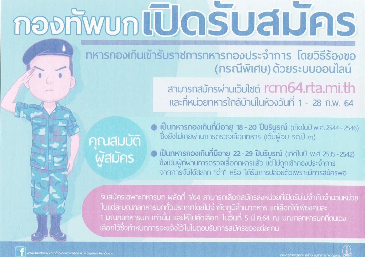 การรับสมัครทหารกองเกินเข้ารับราชการทหารกองประจำการโดยวิธีร้องขอ (กรณีพิเศษ) ด้วยระบบออนไลน์