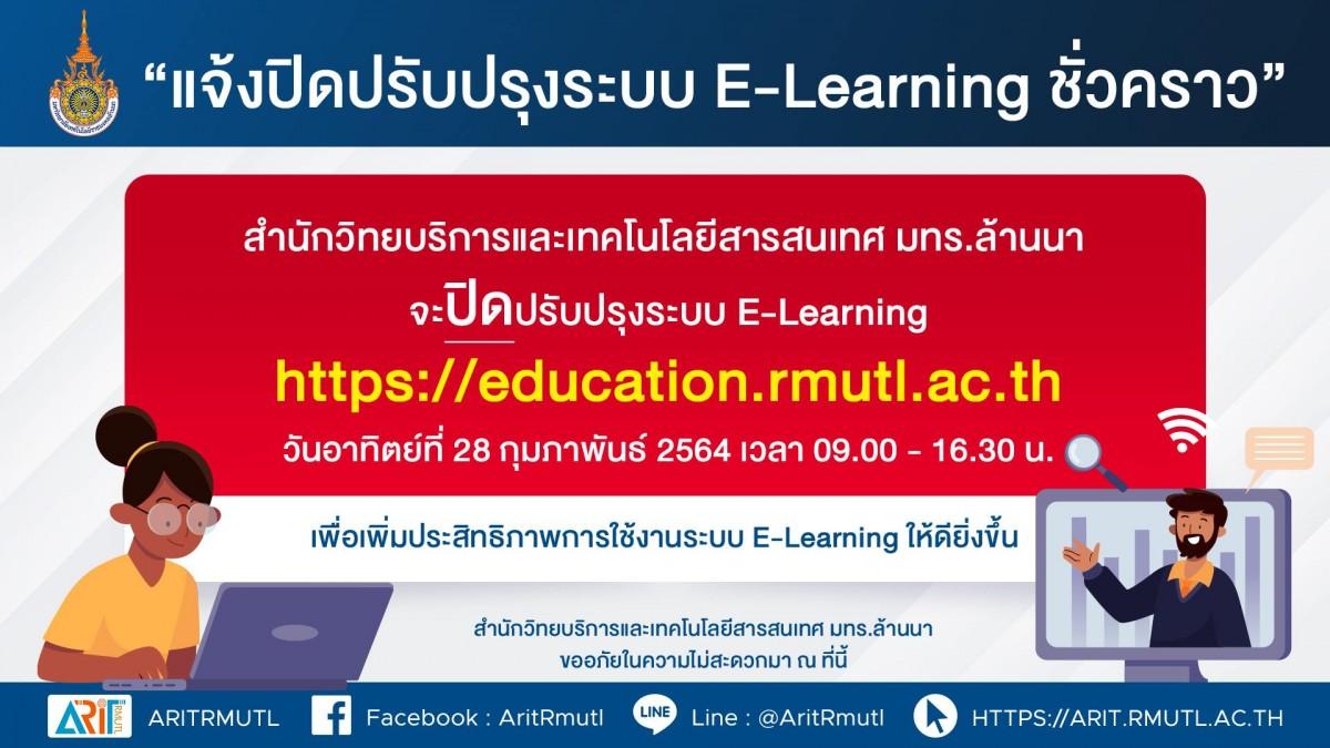 ประกาศสวส.มทร.ล้านนา : แจ้งกำหนดการปิดปรับปรุงระบบการเรียนการสอนออนไลน์ E-Learning RMUTL (28 กุมภาพันธ์ 2564 เวลา 09.00 - 16.30 น.