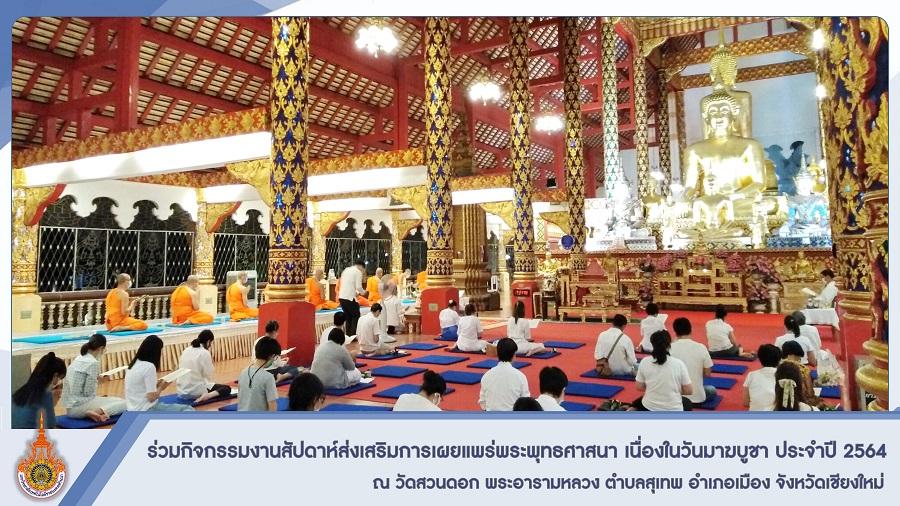 มทร.ล้านนา ร่วมกิจกรรมงานสัปดาห์ส่งเสริมการเผยแพร่พระพุทธศาสนา เนื่องในวันมาฆบูชา ประจำปี 2564