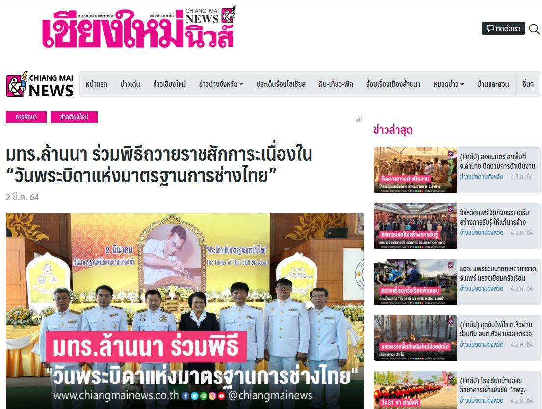 """มทร.ล้านนา ร่วมพิธีถวายราชสักการะเนื่องใน """"วันพระบิดาแห่งมาตรฐานการช่างไทย"""""""