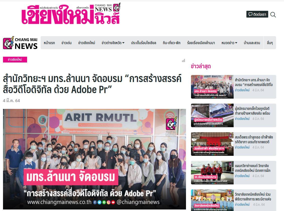 """สำนักวิทยฯ มทร.ล้านนา จัดอบรม """"การสร้างสรรค์สื่อวิดีโอดิจิทัล ด้วย Adobe Pr"""" - Chiang Mai News"""