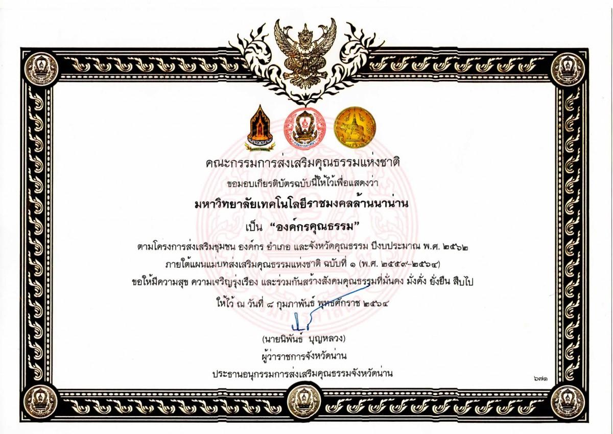 มทร.ล้านนา น่าน ได้รับเกียรติบัตรเป็น องค์กรคุณธรรม จากคณะกรรมการส่งเสริมคุณธรรมแห่งชาติ ณ วันที่ 8 กุมภาพันธ์ 2564