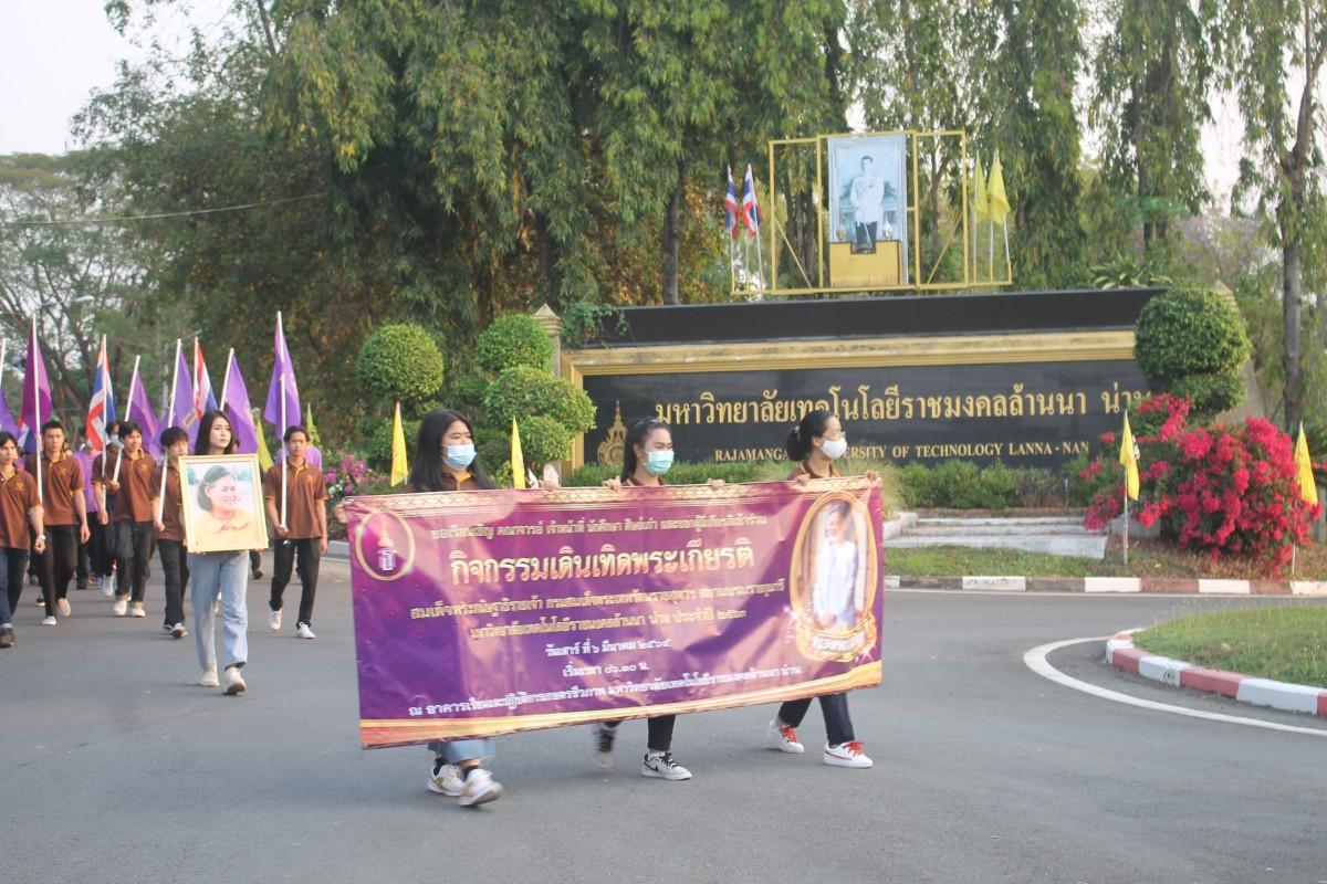 กิจกรรมเดินเทิดพระเกียรติฯ ประจำปีการศึกษา 2563