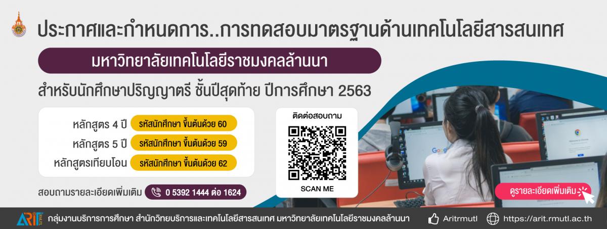 ประกาศกำหนดการทดสอบมาตรฐานด้านเทคโนโลยีสารสนเทศสำหรับนักศึกษาชั้นปีจบ ประจำปีการศึกษา 2563