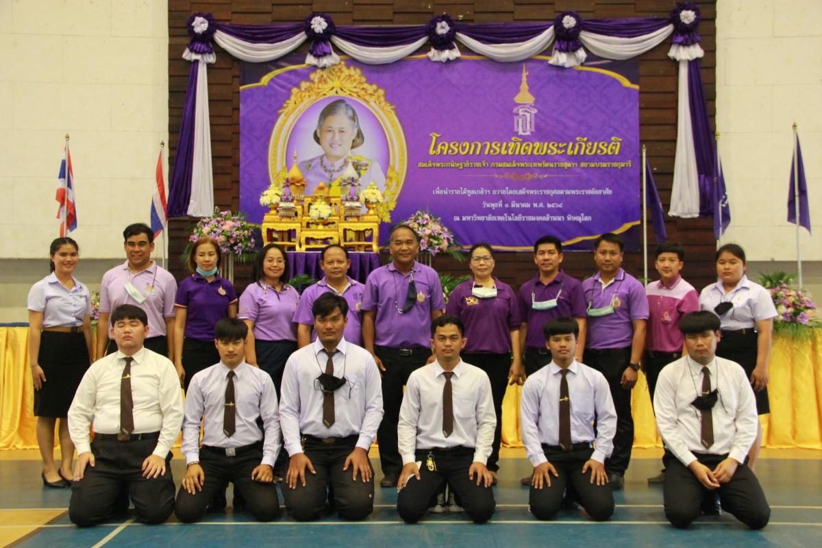 โครงการเทิดพระเกียรติ สมเด็จพระกนิษฐาธิราชเจ้า กรมสมเด็จพระเทพรัตนราชสุดาฯ สยามบรมราชกุมารี ประจำปี 2564
