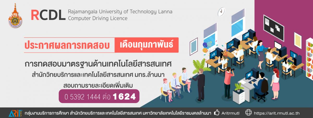 ประกาศผลการทดสอบมาตรฐานด้านเทคโนโลยีสารสนเทศ (RCDL) เดือนกุมภาพันธ์ 2564