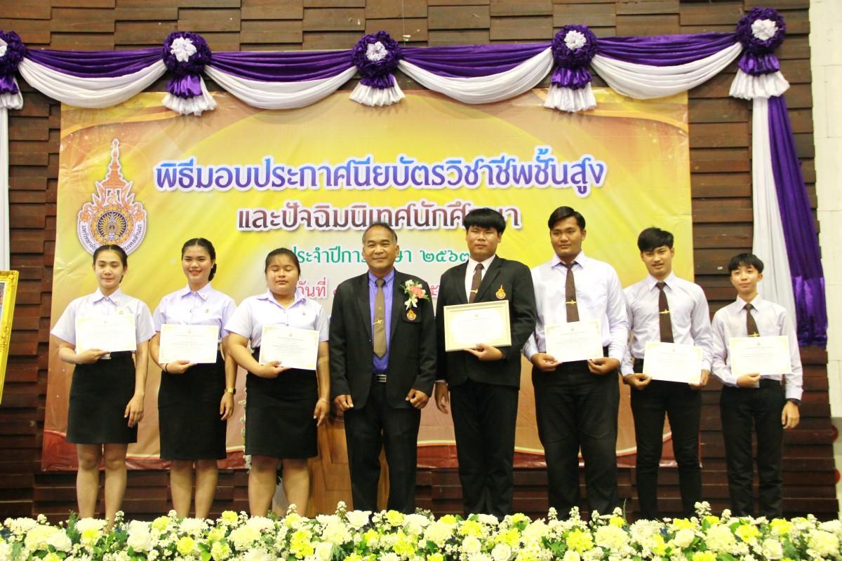 พิธีมอบประกาศนียบัตรวิชาชีพชั้นสูง และการปัจฉิมนิเทศนักศึกษาผู้สำเร็จการศึกษา ประจำปีการศึกษา 2563