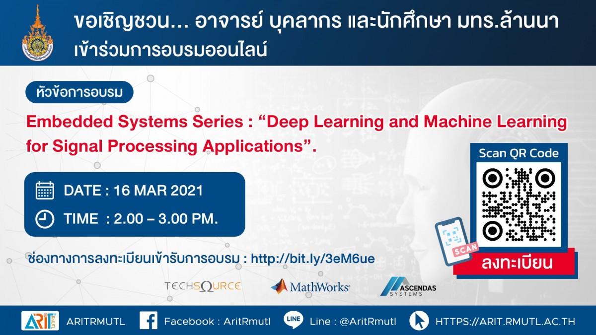 """กิจกรรมประชาสัมพันธ์ : หลักสูตรการอบรมออนไลน์ หลักสูตร""""Deep Learning and Machine Learning for Signal Processing Applications""""."""